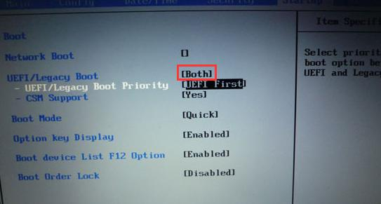 How to tell if uefi or bios windows 10